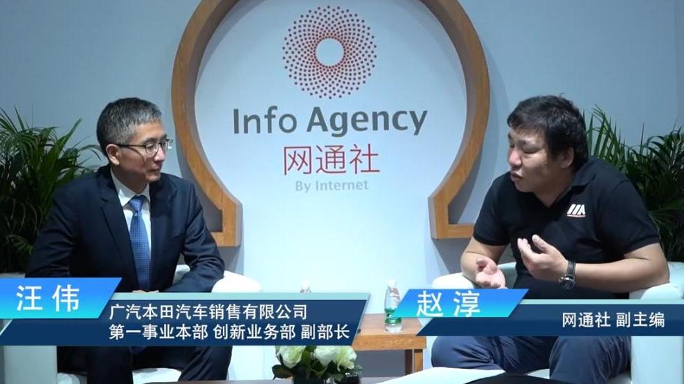 专访 广汽本田汽车销售有限公司创新业务部副部长 汪伟