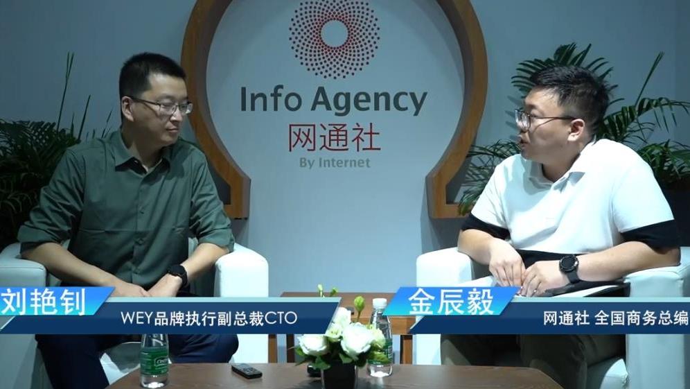 专访 WEY品牌执行副总裁CTO 刘艳钊