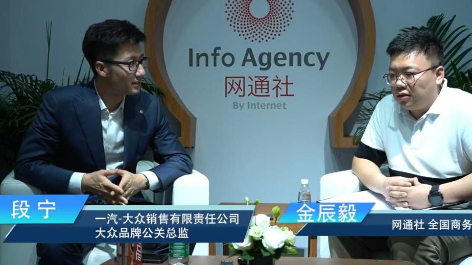 专访 一汽-大众销售有限责任公司大众品牌公关总监段宁