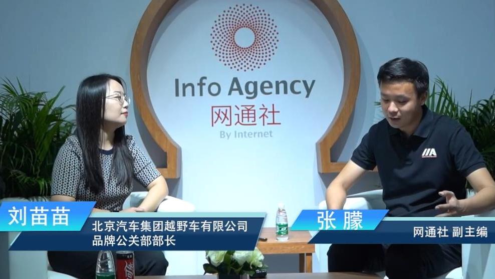 专访 北京汽车集团越野车 品牌公关部部长刘苗苗
