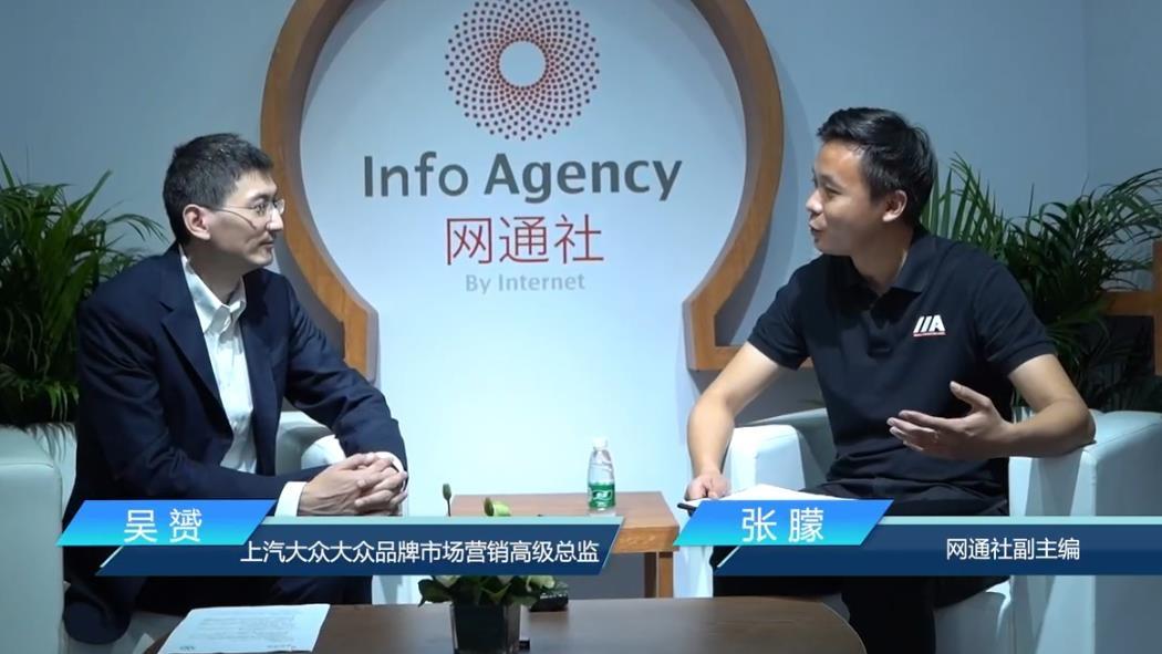 专访 上汽大众大众品牌市场营销高级总监 吴赟