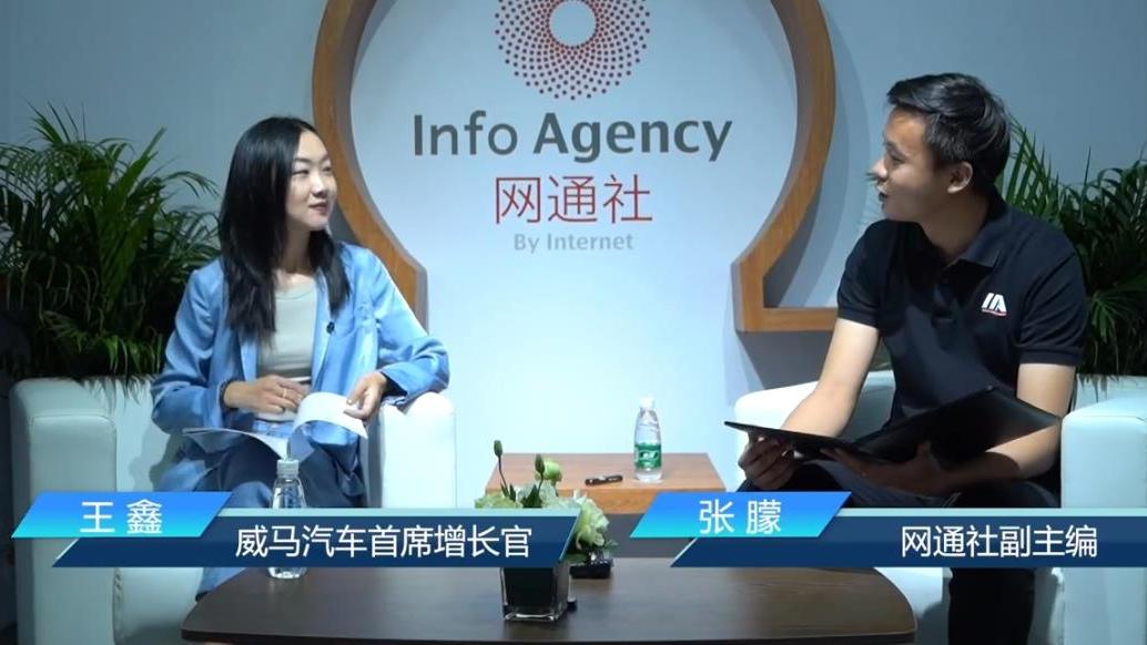 专访 威马汽车首席增长官 王鑫