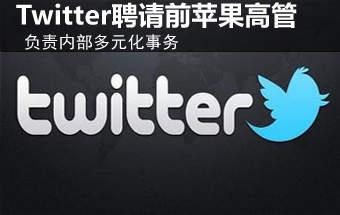 Twitter聘请前苹果高管负责内部多元化事务