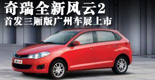 奇瑞全新风云2广州车展上市 首发三厢版
