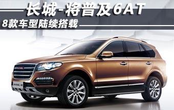 长城-将普及6AT变速箱 8款车型陆续搭载
