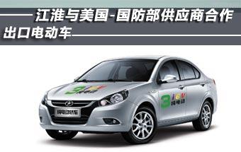 江淮与美国-国防部供应商合作 出口电动车