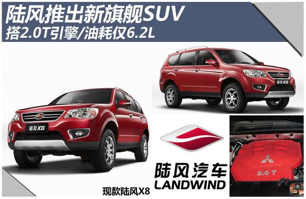 陆风推新紧凑SUV 搭2.0T引擎/油耗仅6.2L