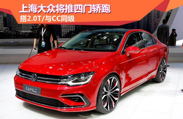 上海大众将推四门轿跑 搭2.0T 与CC同级高清图片