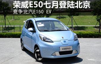 荣威E50七月登陆北京 竞争北汽E150 EV