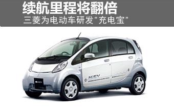 三菱为电动车研发
