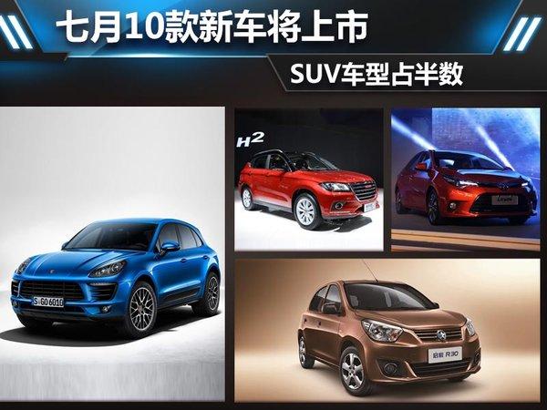 【图文】七月10款新车将上市 SUV车型占半数(图)-网通社Internet Info Agency