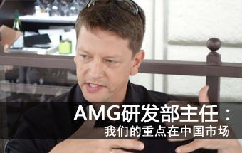 奔驰AMG:我们会更加关注中国的市场-图