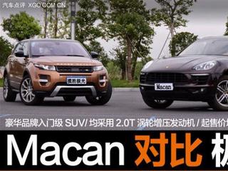 豪华品牌入门级SUV保时捷Macan对比极光
