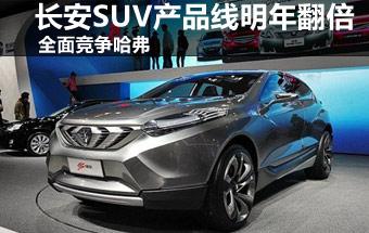 长安SUV产品线明年将翻倍 全面竞争哈弗