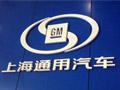 上海通用斥资75亿扩建新工厂将投产SUV