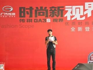 广汽传祺GA3S视界济宁地区正式上市