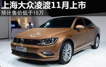 上海大众凌渡11月上市 预计售价低于15万