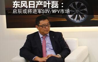 东风日产叶磊:启辰或将进军SUV/MPV市场
