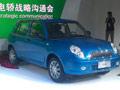力帆电轿320E正式上市 售4.38-4.78万元