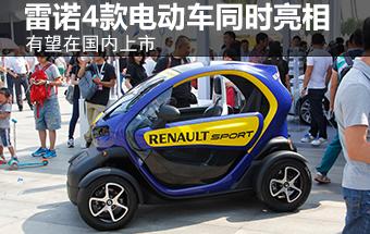 雷诺4款电动车同时亮相 有望在国内上市