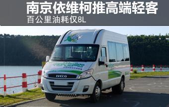 南京依维柯推高端轻客 百公里油耗仅8L