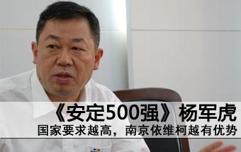 《安定500强》杨军虎:要求越高 越有优势