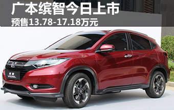 广本缤智今日上市 预售13.78-17.18万元