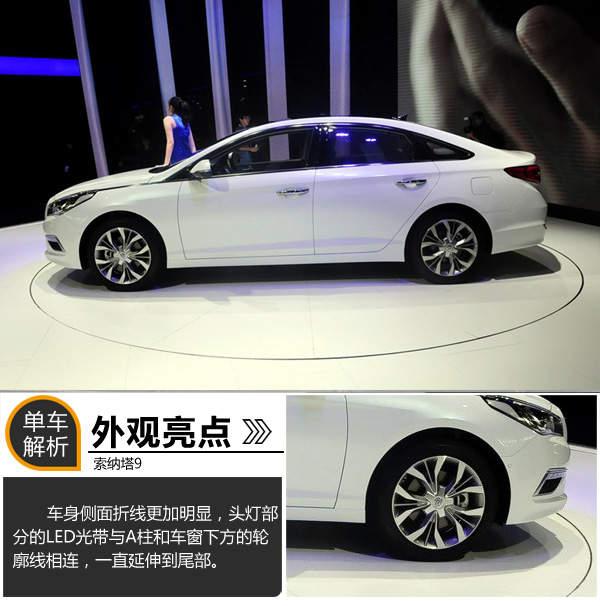 北京现代索纳塔9轴距加长 搭增压发动机高清图片