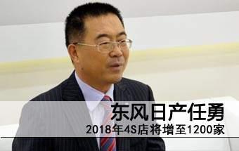 东风日产任勇:2018年4S店将增至1200家