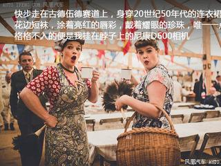 《文化最前沿》致敬经典 复古风情节