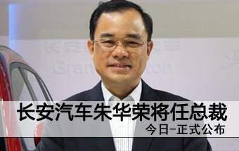 长安汽车朱华荣将任总裁 今日-正式公布