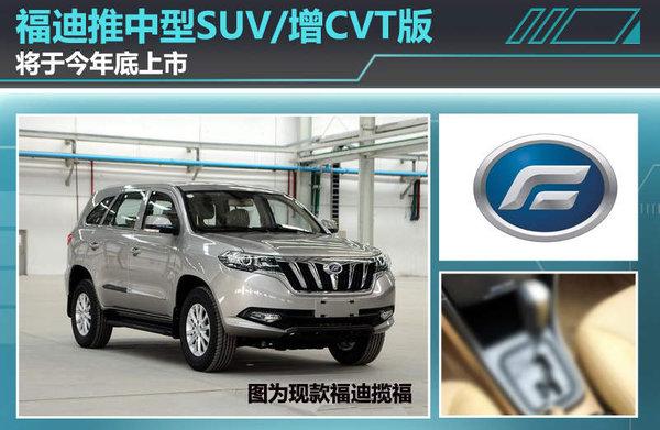 福迪推中型SUV/增CVT版 将于今年底上市