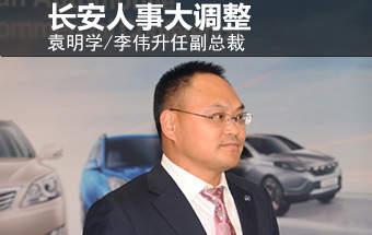 长安高管调整 袁明学/李伟将升任副总裁