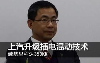上汽王晓秋:发力新能源 推高性能电动车