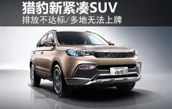 猎豹新紧凑SUV/排放不达标 多地无法上牌