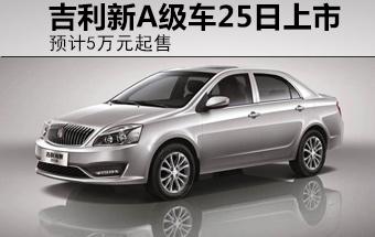 吉利新A级车-本月25日上市 预计5万元起