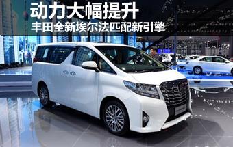 丰田全新埃尔法匹配新引擎 动力大幅提升
