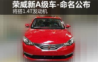 荣威新A级车-命名公布 将搭1.4T发动机