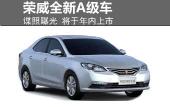 荣威全新A级车-谍照曝光 将于年内上市
