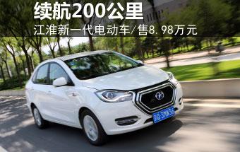 江淮新一代电动车/续航200公里 售8.98万