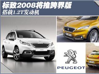 标致2008将推跨界版 搭载1.2T发动机-标致2008对比评测 标致2008对高清图片