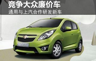 通用与上汽合作研发新车 竞争大众廉价车