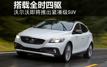 沃尔沃全新SUV将问世 搭载全时四驱系统