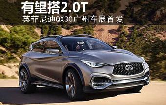 英菲尼迪QX30广州车展首发 有望搭2.0T-英菲尼迪QX30