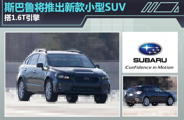 斯巴鲁将推出新款小型SUV 搭1.6T引擎 图