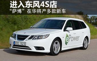 """""""萨博""""在华将产多款新车 进入东风4S店"""