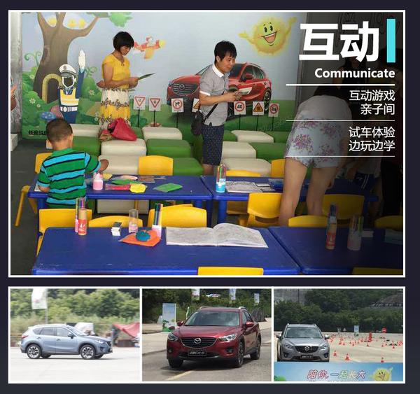 长安马自达cx 5亲子试驾活动广州站落幕 高清图片
