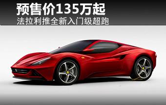 法拉利推全新入门级超跑 预售价135万起