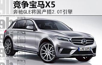 奔驰GLE将国产搭2.0T引擎 竞争宝马X5