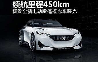 标致推全新电动概念车 续航里程达450km